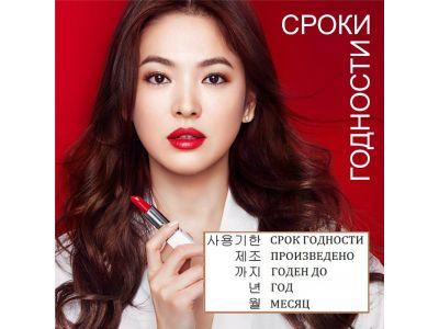 Срок годности корейской косметики