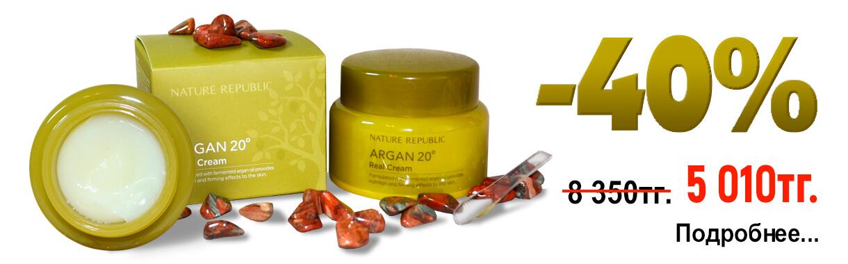 Argan -20