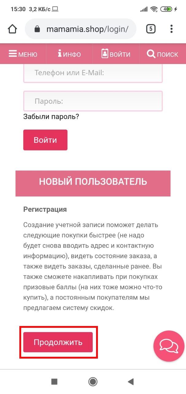 Пункт Регистрация